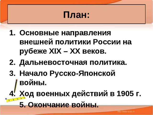 * Антоненкова А.В. МОУ Будинская ООШ * План: Основные направления внешней пол...