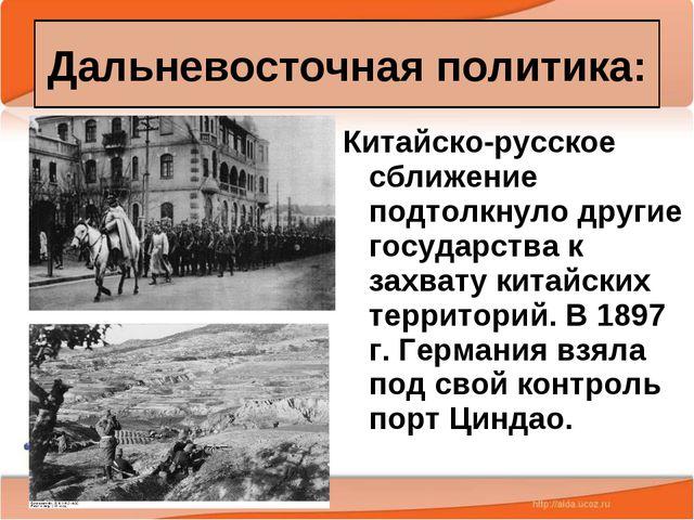 * Антоненкова А.В. МОУ Будинская ООШ * Китайско-русское сближение подтолкнуло...