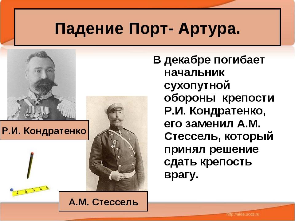 * Антоненкова А.В. МОУ Будинская ООШ * В декабре погибает начальник сухопутно...