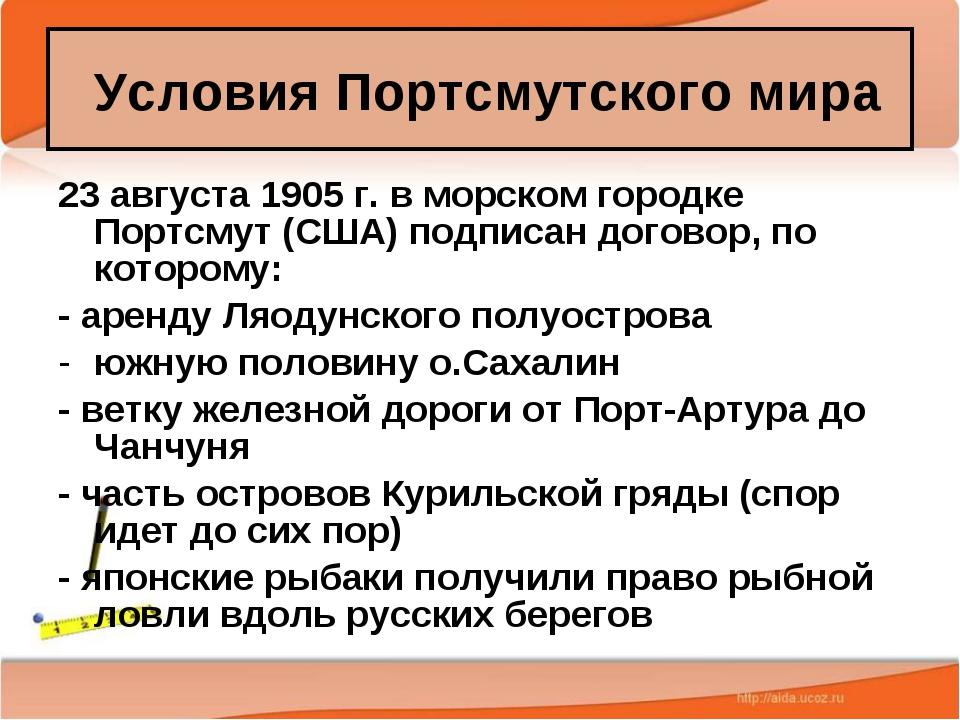 * Антоненкова А.В. МОУ Будинская ООШ * 23 августа 1905 г. в морском городке П...
