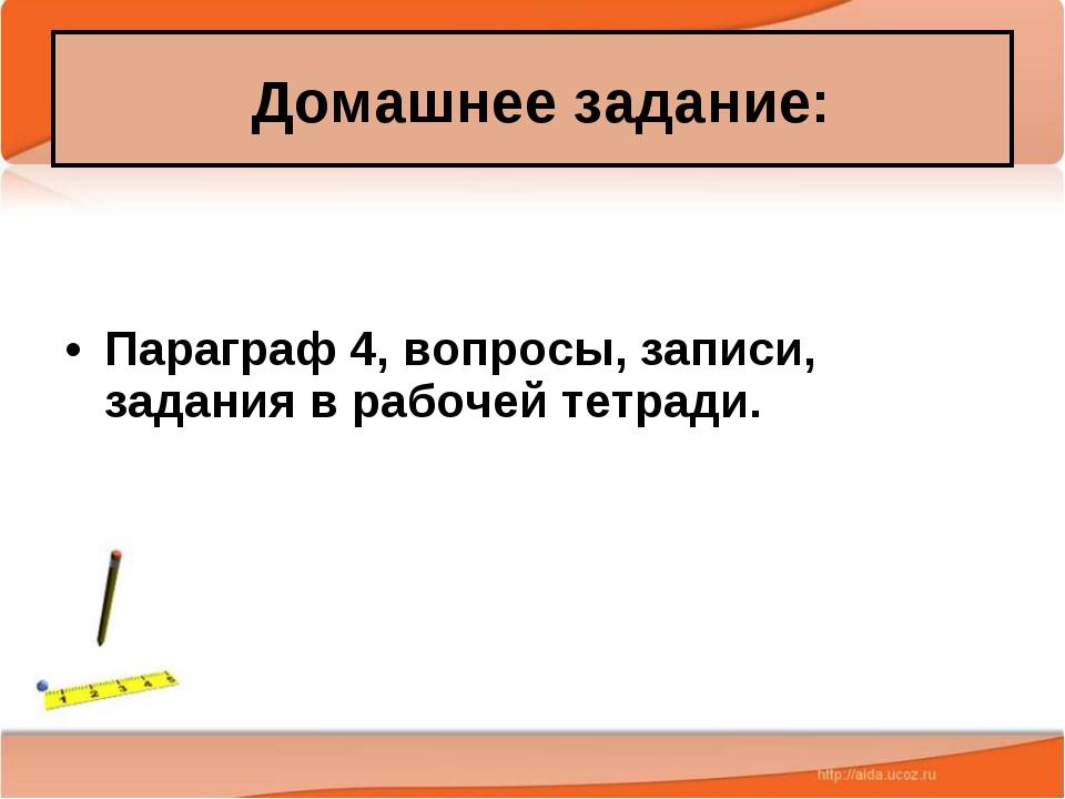 * Антоненкова А.В. МОУ Будинская ООШ * Параграф 4, вопросы, записи, задания в...