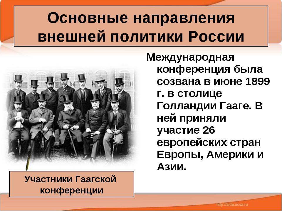 * Антоненкова А.В. МОУ Будинская ООШ * Международная конференция была созвана...