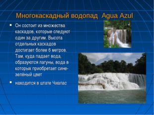 Многокаскадный водопад Agua Azul Он состоит из множества каскадов, которые сл