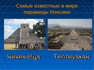 Самые известные в мире пирамиды Мексики