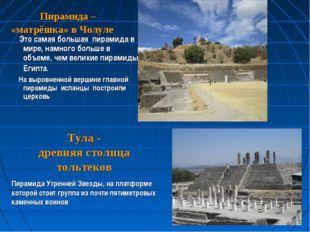 Пирамида – «матрёшка» в Чолуле Это самая большая пирамида в мире, намного бо