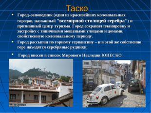 Таско Город–заповедник (один из красивейших колониальных городов, названный