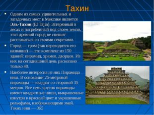 Тахин Одним из самых удивительных и загадочных мест в Мексике является Эль-Та