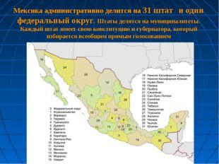 Мексика административно делится на 31 штат и один федеральный округ. Штаты де