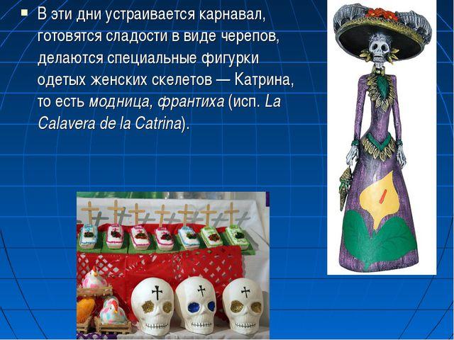В эти дни устраивается карнавал, готовятся сладости в виде черепов, делаются...