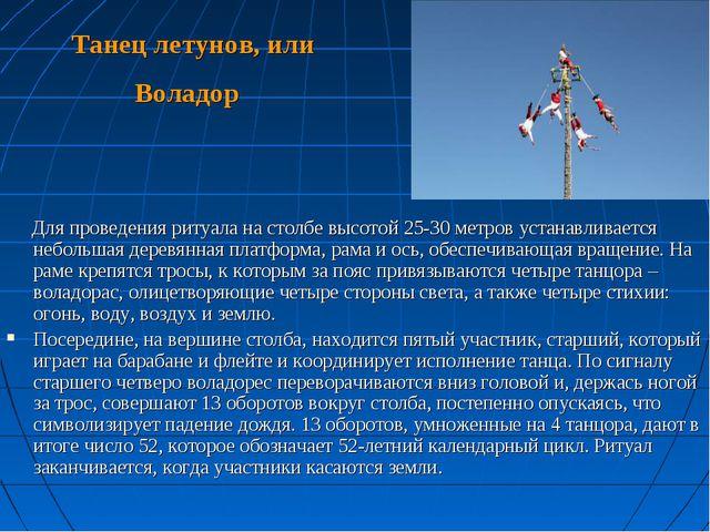 Танец летунов, или Воладор Для проведения ритуала на столбе высотой 25-30 мет...