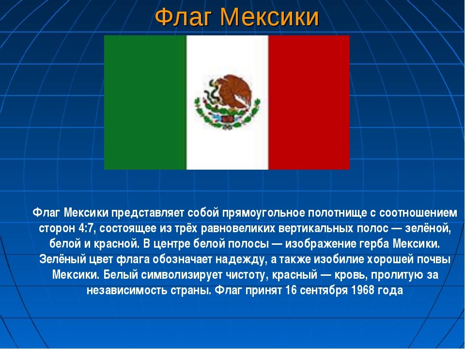 Флаг Мексики Флаг Мексики представляет собой прямоугольное полотнище с соотно...