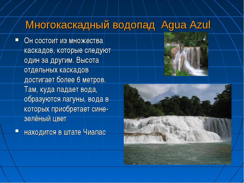 Многокаскадный водопад Agua Azul Он состоит из множества каскадов, которые сл...