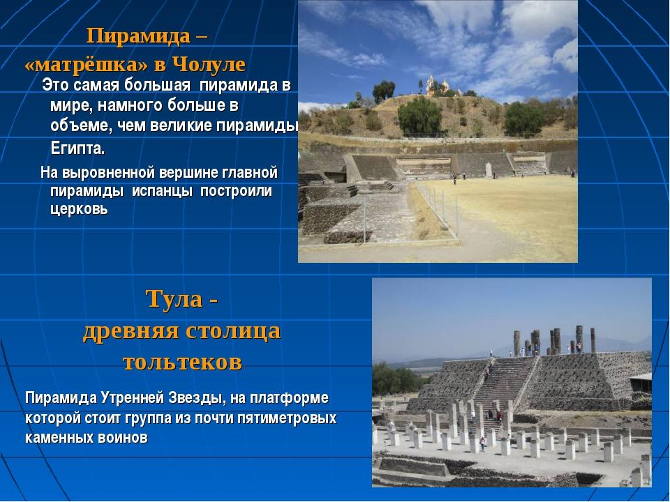 Пирамида – «матрёшка» в Чолуле Это самая большая пирамида в мире, намного бо...
