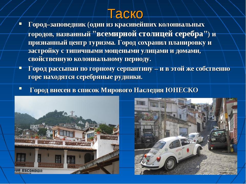 Таско Город–заповедник (один из красивейших колониальных городов, названный...