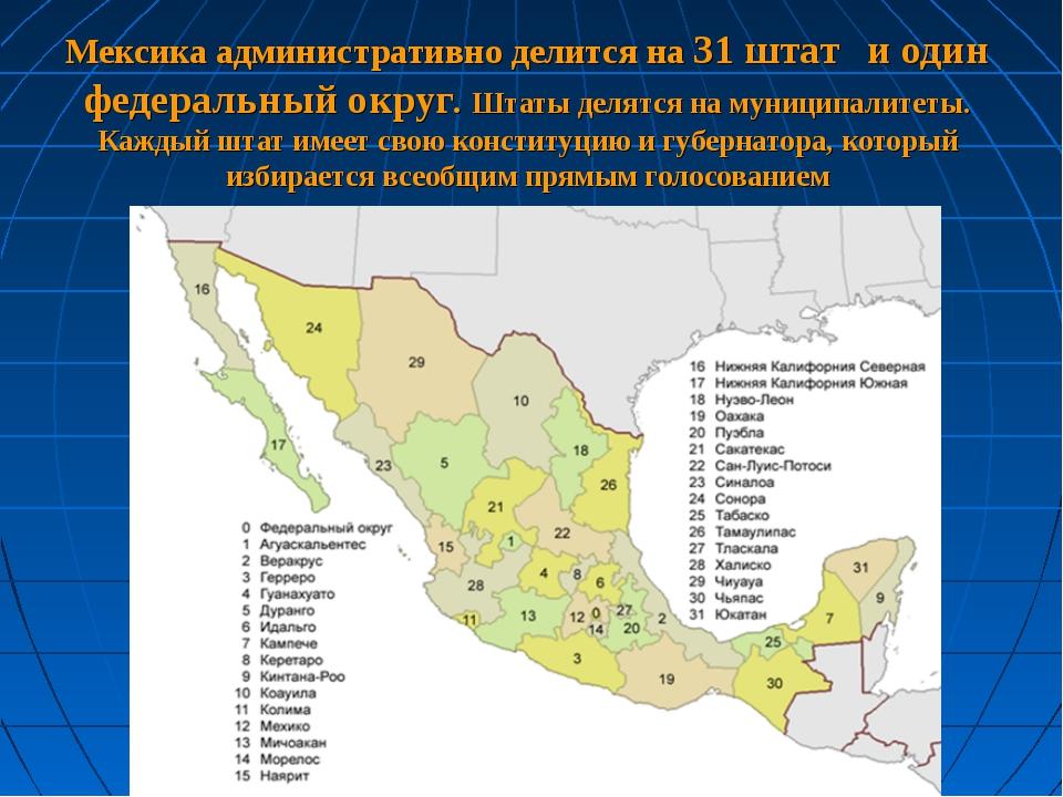 Мексика административно делится на 31 штат и один федеральный округ. Штаты де...