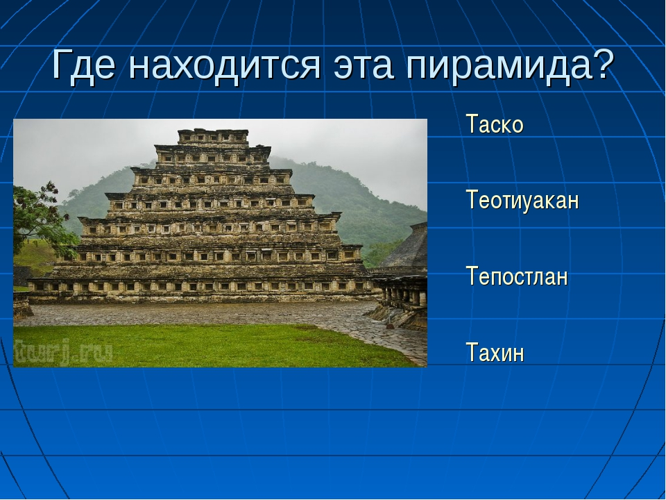 Где находится эта пирамида? Таско Теотиуакан Тепостлан Тахин