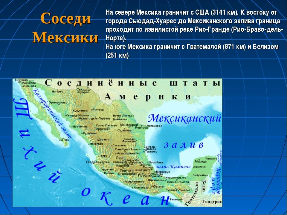 Соседи Мексики На севере Мексика граничит с США (3141 км). К востоку от город...