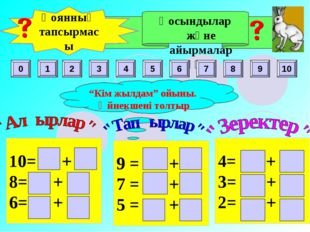 """Қосындылар және айырмалар құр. 10= + 8= + 6= + 0 1 2 9 5 7 10 6 8 3 4 """"Кім жы"""