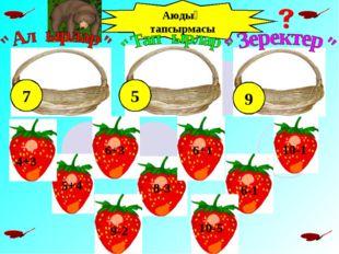 6+3 8-3 5+4 6+1 10-1 6-1 4+3 Аюдың тапсырмасы 7 5 9 10-5 9-2