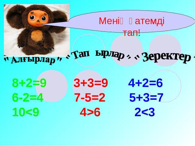 8+2=9 3+3=9 4+2=6 6-2=4 7-5=2 5+3=7 106 2