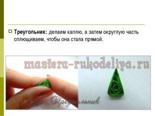 Треугольник: делаем каплю, а затем округлую часть сплющиваем, чтобы она стал