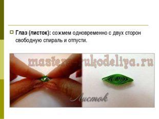 Глаз (листок): сожмем одновременно с двух сторон свободную спираль и отпусти.
