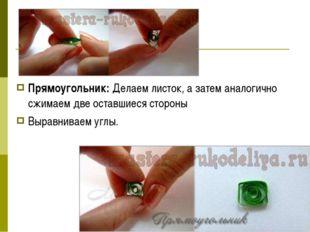 Прямоугольник: Делаем листок, а затем аналогично сжимаем две оставшиеся сторо