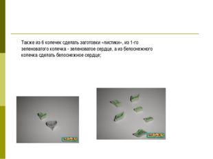 Также из 6 колечек сделать заготовки «листики», из 1-го зеленоватого колечка