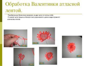 Обработка Валентинки атласной лентой. Приобретенную Валентинку разрезать на д