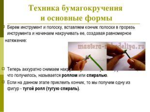 Техника бумагокручения и основные формы Берем инструмент и полоску, вставляем