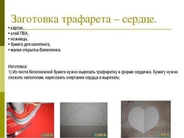 Заготовка трафарета – сердце. • картон, • клей ПВА, • ножницы, • бумага для...