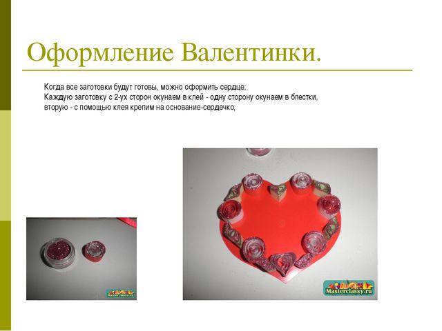 Оформление Валентинки. Когда все заготовки будут готовы, можно оформить сердц...