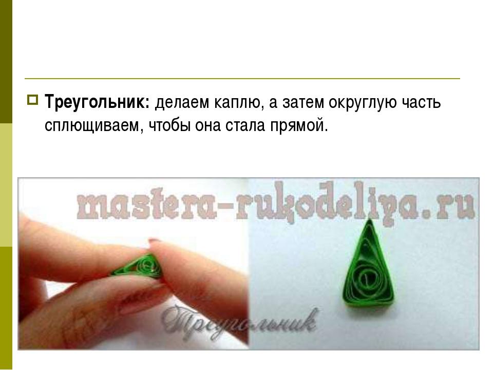 Треугольник: делаем каплю, а затем округлую часть сплющиваем, чтобы она стал...