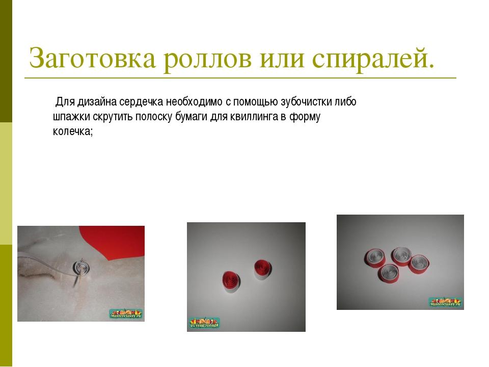 Заготовка роллов или спиралей. Для дизайна сердечка необходимо с помощью зубо...