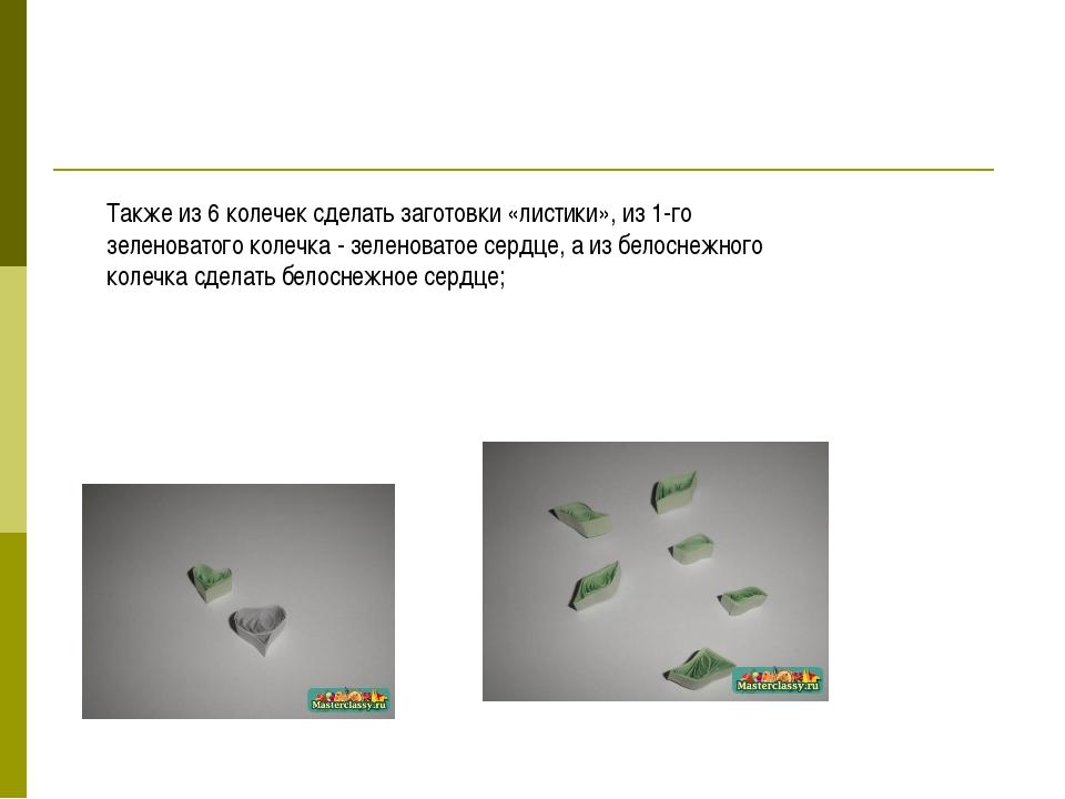Также из 6 колечек сделать заготовки «листики», из 1-го зеленоватого колечка...