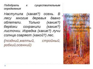 Подобрать к существительным определения Наступила (какая?) осень. В лесу мно