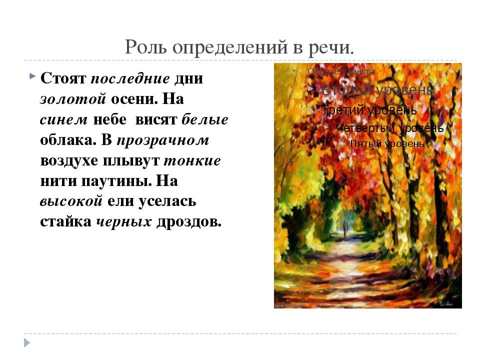 Роль определений в речи. Стоят последние дни золотой осени. На синем небе вис...
