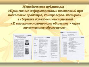 Методическая публикация – «Применение информационных технологий при подготов