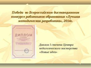 Победа во Всероссийском дистанционном конкурсе работников образования «Лучша