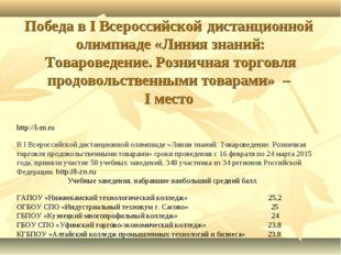 Победа в I Всероссийской дистанционной олимпиаде «Линия знаний: Товароведение