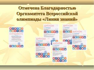 Отмечена Благодарностью Оргкомитета Всероссийской олимпиады «Линия знаний»