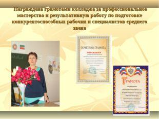 Награждена грамотами колледжа за профессиональное мастерство и результативну