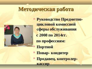 Методическая работа Руководство Предметно-цикловой комиссией сферы обслуживан