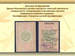 Документ об образовании. Диплом Московского заочного института советской торг