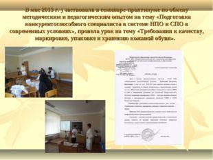 В мае 2013 г. участвовала в семинаре-практикуме по обмену методическим и пед