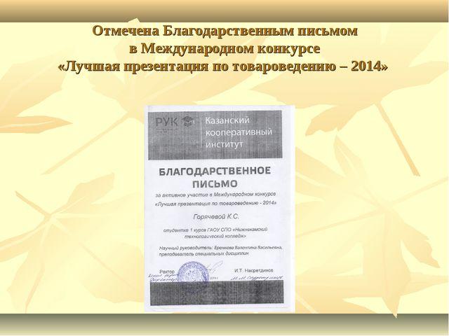 Отмечена Благодарственным письмом в Международном конкурсе «Лучшая презентаци...