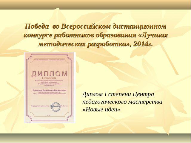 Победа во Всероссийском дистанционном конкурсе работников образования «Лучша...