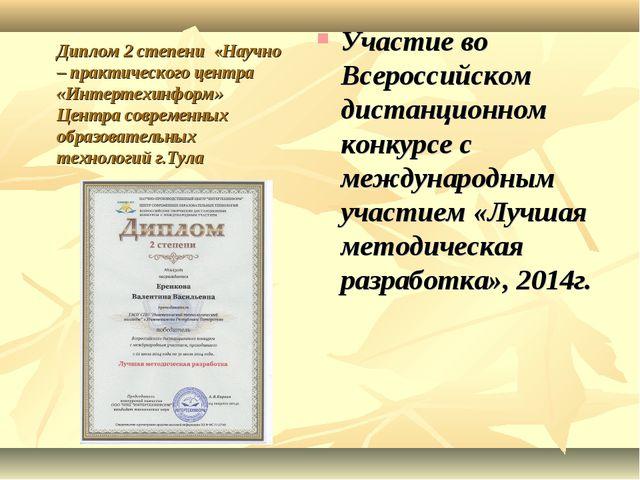 Диплом 2 степени «Научно – практического центра «Интертехинформ» Центра сов...