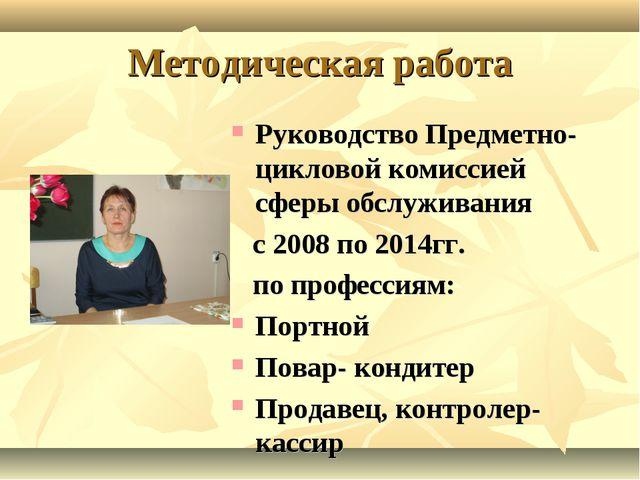 Методическая работа Руководство Предметно-цикловой комиссией сферы обслуживан...
