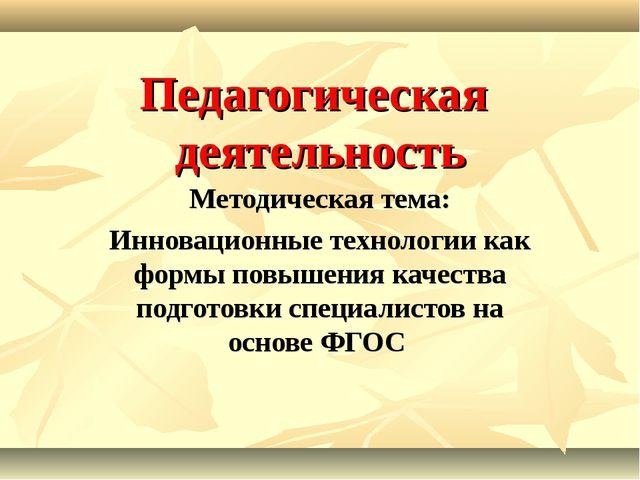 Педагогическая деятельность Методическая тема: Инновационные технологии как...